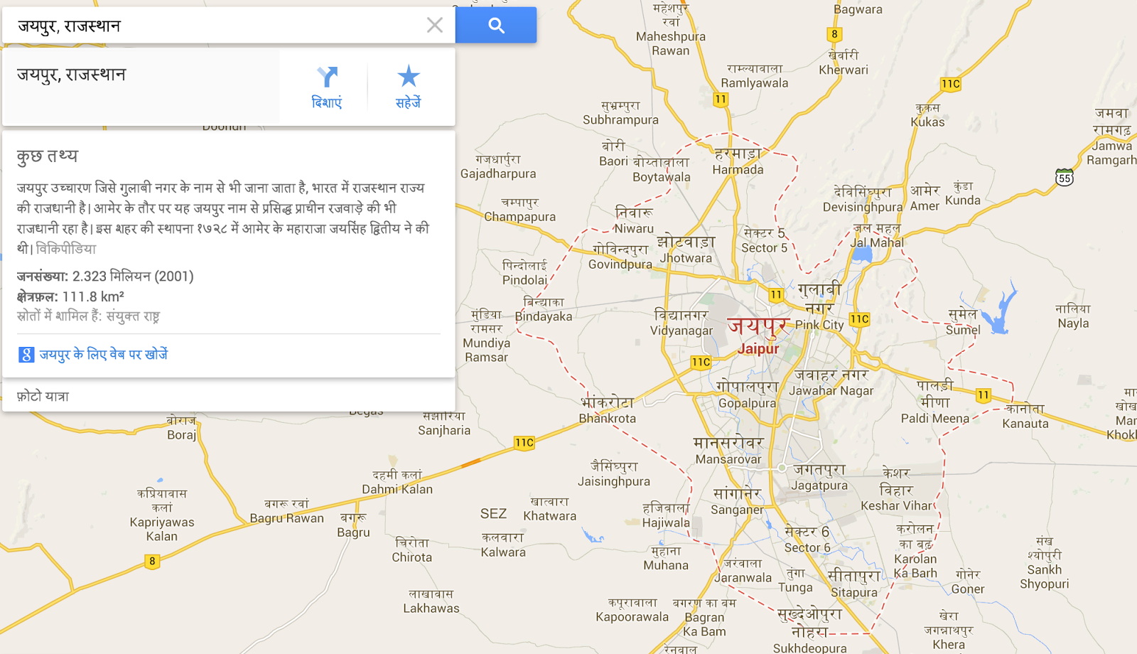 Hindi version of google maps launched geospatial world according to google the new maps will be available on the new google maps and on the latest google maps for mobile app on android devices running versions gumiabroncs Choice Image